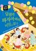 달콤한 파자마파티, 비밀은 없다(십대들의 힐링캠프 36)