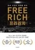 프리리치(Free Rich)(돈과 시간의 자유를 위한)