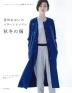[보유]香田あおいのパタ-ンレッスン 秋冬の服