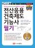 전산응용건축제도기능사 필기(2021)(스마트)(개정증보판 4판)