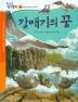 갈매기의 꿈(생각통통 명작문학 27)(양장본 HardCover)