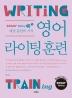 영어 라이팅 훈련 에세이 라이팅(2판)