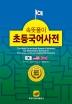 초등 국어 사전(속뜻풀이)(4판)(양장본 HardCover)