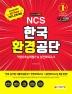 추천 NCS 한국환경공단