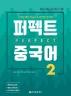 퍼펙트 중국어. 2(연세대학교 공자아카데미 교재개발총서)