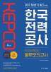 한국전력공사(KEPCO) 직무능력검사 봉투모의고사(4회분)(2017 하반기)(봉투)(전면개정판)