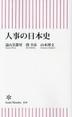 [해외]人事の日本史