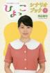 [해외]NHK連續テレビ小說「ひよっこ」シナリオブック 下