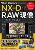 [해외]NIKON CAPTURE NX-D RAW現像パ-フェクトマニュアル