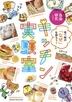 [보유]食べ物の「なぜ」を探ろう!キッチン實驗室