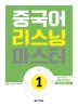 중국어 리스닝 마스터. 1(CD1장포함)