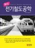 전기철도공학(최신)