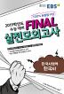 고등 한국사영역 한국사 파이널 Final 실전모의고사(2019 수능)(EBS)