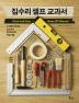 집수리 셀프 교과서(자급자족 시리즈)