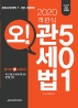 객관식 관세법 501(2020)(오!)