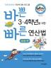바쁜 3 4학년을 위한 빠른 연산법: 곱셈 편(바빠 연산법 시리즈)