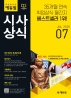 시사상식(2020년 7월호)(취업에 강한 에듀윌)
