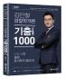 김민철 경찰학개론 기출 1000(2019)(개정판)