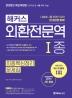 외환전문역 1종 최종핵심정리 문제집(2020)(해커스)