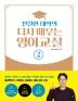 친절한 대학의 다시 배우는 영어 교실. 2