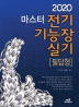 전기기능장 실기(필답형)(2020)(마스터)