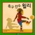 축구선수 윌리(웅진 세계 그림책 26)(양장본 HardCover)