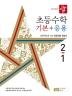 디딤돌 초등 수학 기본+응용 2-1(2022)