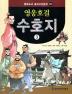 영웅호걸 수호지. 3(필독도서 중국고전문학 3)