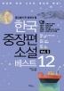 한국중장편소설 베스트 12 VOL. 1(중고생이 꼭 읽어야 할)