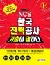 NCS 한국전력공사(한전)(2019 하반기)(All New 기출이 답이다)