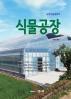식물공장(농업기술길잡이)