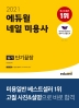 네일 미용사 실기 단기끝장(2021)(에듀윌)