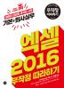 엑셀 2016 무작정 따라하기(CD1장포함)
