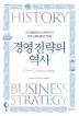 경영 전략의 역사(CEO의 서재 시리즈 22)