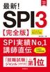 [해외]最新!SPI3(完全版) '23年度版