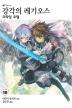 강각의 레기오스. 18: 크라잉 오텀(엔티노벨(NT Novel))
