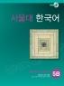 서울대 한국어 5B Student's Book(CD1장포함)