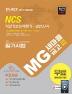 MG새마을금고 지역본부 필기시험 NCS 직업기초능력평가+일반상식(2017 상반기 채용대비)(개정판 12판)