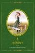 에이번리의 앤(아름다운 고전 리커버북 시리즈 7)(양장본 HardCover)