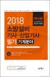 소방설비기사 산업기사 필기(기계분야)(2018)