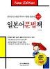 일본어 문법책(개정판)