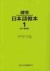 표준 일본어교본. 1(개정증보판)
