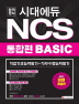 NCS 통합편 BASIC 직업기초능력평가+직무수행능력평가(2019)(시대에듀)(전면개정판)