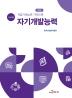 직업기초능력 가이드북 자기개발능력(교수자용)(NCS)