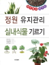 정원 유지관리 실내식물 기르기(테마별로 정리한)
