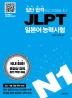일단 합격하고 오겠습니다 JLPT 일본어능력시험 N1(CD1장포함)