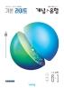 초등 수학 6-1 기본 라이트(2020)(개념 플러스 유형)