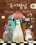 초등독서평설(2020년 8월호)