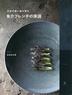 [해외]魚介フレンチの深淵 日本の海と森が育む