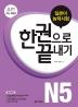 JLPT(일본어능력시험) 한 권으로 끝내기 N5(개정판)